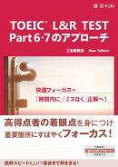 TOEIC(R) L&R TEST Part6・7のアプローチ