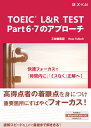 TOEIC(R) L&R TEST Part6・7のアプローチ [ Z会編集部 ]