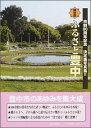 ふるさと豊中 市制施行80周年記念決定版写真集!! 保存版 [ 能登宏之 ]