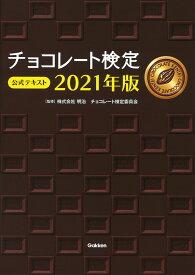 チョコレート検定 公式テキスト 2021年版 [ 株式会社 明治 チョコレート検定委員会 ]