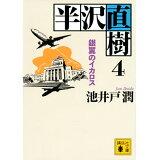 半沢直樹(4) 銀翼のイカロス (講談社文庫)