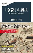 「京都」の誕生 武士が造った戦乱の都