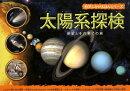 太陽系探検