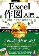 Excel作図入門[地図・アイコン・図解資料]プロ技BESTセレクション