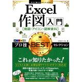 Excel作図入門[地図・アイコン・図解資料]プロ技BESTセレクション (今すぐ使えるかんたんEx)