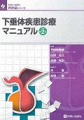 下垂体疾患診療マニュアル改訂第2版