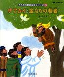 絵本28 ザアカイと金もちの若者 「みんなの聖書・絵本シリーズ」
