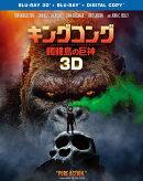 キングコング:髑髏島の巨神 3D&2Dブルーレイセット(2枚組/デジタルコピー付)(初回仕様)【Blu-ray】