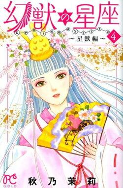 幻獣の星座〜星獣編〜(4)