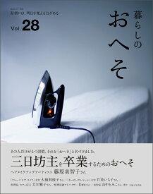 暮らしのおへそ Vol.28 (私のカントリー別冊) [ 主婦と生活社 ]