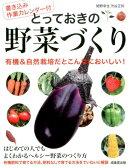 書き込み作業カレンダー付 とっておきの野菜づくり