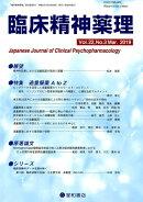 臨床精神薬理(Vol.22 No.3(Mar)