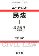 コア・テキスト民法(1)第2版