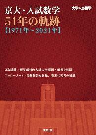 京大・入試数学51年の軌跡【1971年~2021年】 [ 東京出版編集部 ]