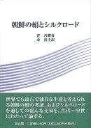 【バーゲン本】朝鮮の絹とシルクロード