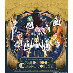 【先着特典】美少女戦士セーラームーン 25周年記念Classic Concert ALBUM (ステッカー付き) [ (クラシック) ]