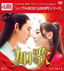 如歌〜百年の誓い〜 DVD-BOX1
