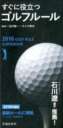 2018年度版 すぐに役立つゴルフルール