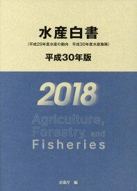 水産白書(平成30年版) 平成29年度水産の動向・平成30年度水産施策 [ 水産庁 ]