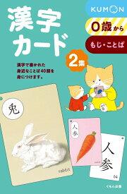 漢字カード(2集)第2版 [ 公文公 ]