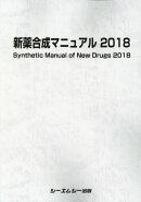 新薬合成マニュアル(2018)