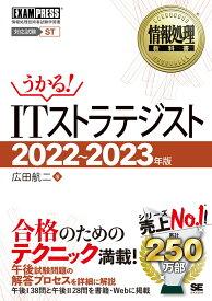 情報処理教科書 ITストラテジスト 2022~2023年版 (EXAMPRESS) [ 広田 航二 ]