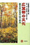 広葉樹の文化