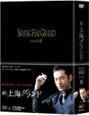 新・上海グランド DVD-BOX3