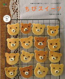 【バーゲン本】ちびスイーツー和菓子も洋菓子もいっぱい!小さなお菓子67