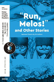 """NHK CD BOOK Enjoy Simple English Readers """"Run、 Melos!"""" and Other Stories Japanese Classics by Six Authors (語学シリーズ) [ Daniel Stewart ]"""