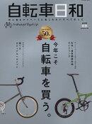 自転車日和(Vol.50)