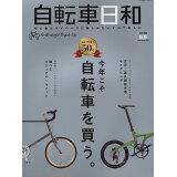 自転車日和(vol.50) 今年こそ自転車を買う。 (TATSUMI MOOK)