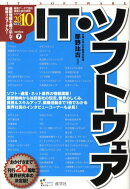 IT・ソフトウェア(2010年度版)