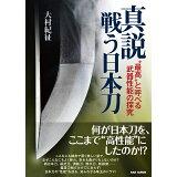 真説戦う日本刀