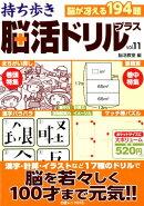 持ち歩き脳活ドリルプラス(vol.11)