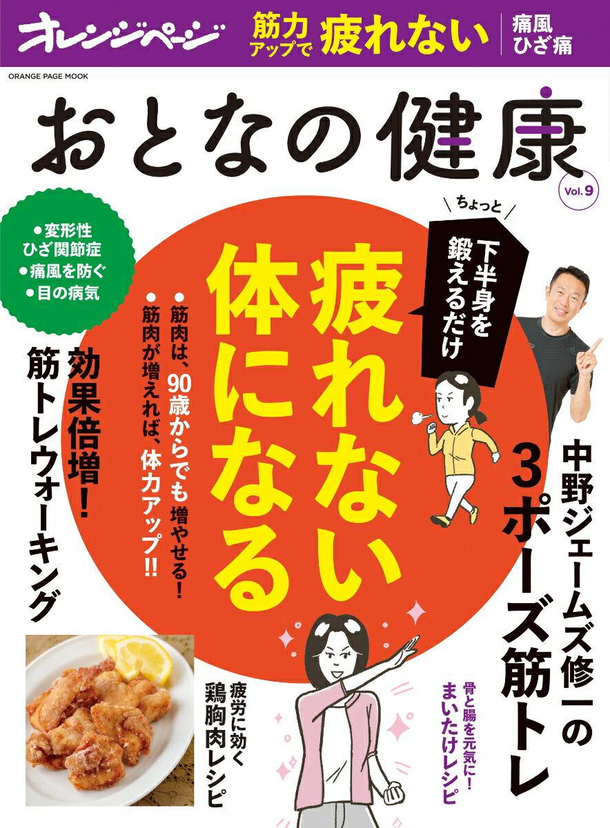 おとなの健康(Vol.9) 疲れない体になる!/中野ジェームズ修一の筋トレ/痛風/ひざ痛 (ORANGE PAGE MOOK)