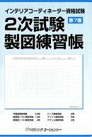 インテリアコーディネーター資格試験 2次試験製図練習帳