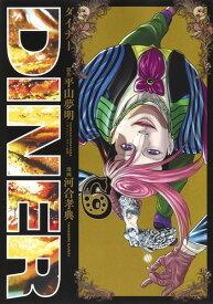 DINERダイナー 6 (ヤングジャンプコミックス) [ 河合 孝典 ]