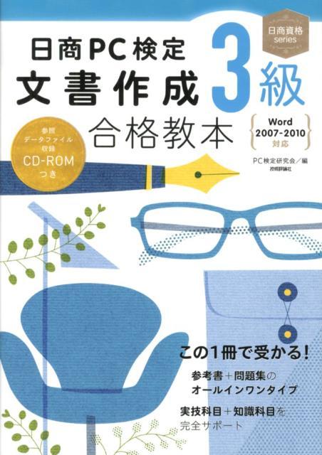 日商PC検定文書作成3級合格教本 Word 2007-2010対応 (日商資格series) [ PC検定研究会 ]