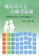 地震災害と高齢者福祉