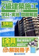 2級建築施工管理技士学科・実地問題解説(平成30年度版)