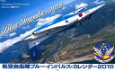 航空自衛隊ブルーインパルスカレンダー(2018) ([カレンダー])