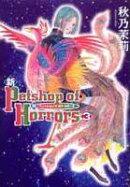 新petshop of horrors(3巻)