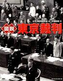 図説 東京裁判