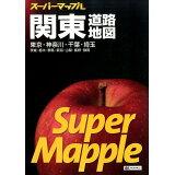 関東道路地図6版 (スーパーマップル)