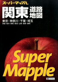 関東道路地図6版 東京・神奈川・千葉・埼玉 茨城・栃木・群馬・新潟・ (スーパーマップル)