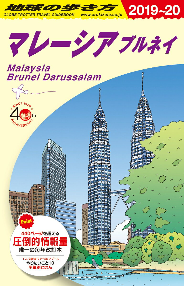 D19 地球の歩き方 マレーシア ブルネイ 2019〜2020 [ 地球の歩き方編集室 ]
