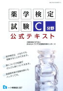 薬学検定試験C分野公式テキスト