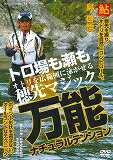 DVD>島啓悟:万能ナチュラルテンション