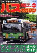 Bus magazine(vol.25)